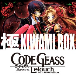 KIWAMI BOX Black Butler